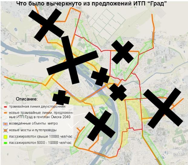 Омичи требуют вернуть в генплан ветку трамвая на Левый берег #Новости #Общество #Омск