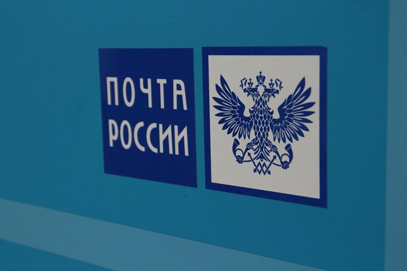 В День России в Омской области будет работать всего одно отделение почты #Новости #Общество #Омск