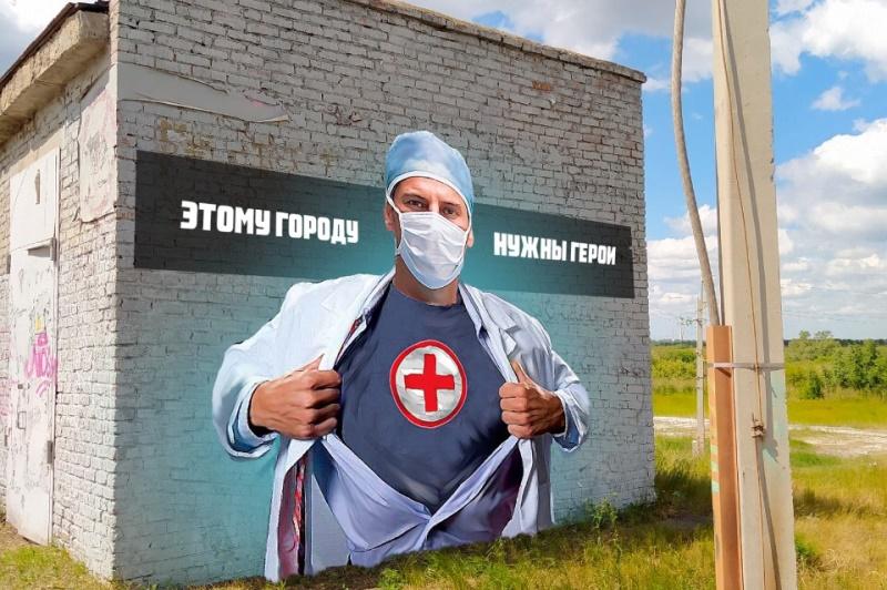 В благодарность омским медикам создали арт-объект #Омск #Общество #Сегодня