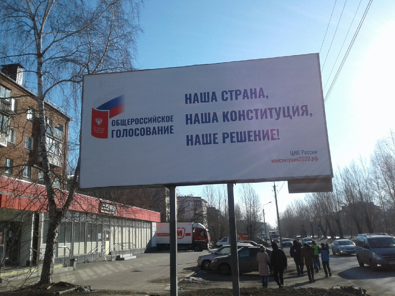 Омские власти потратили на рекламу голосования по поправкам в Конституцию более 5 миллионов #Новости #Общество #Омск