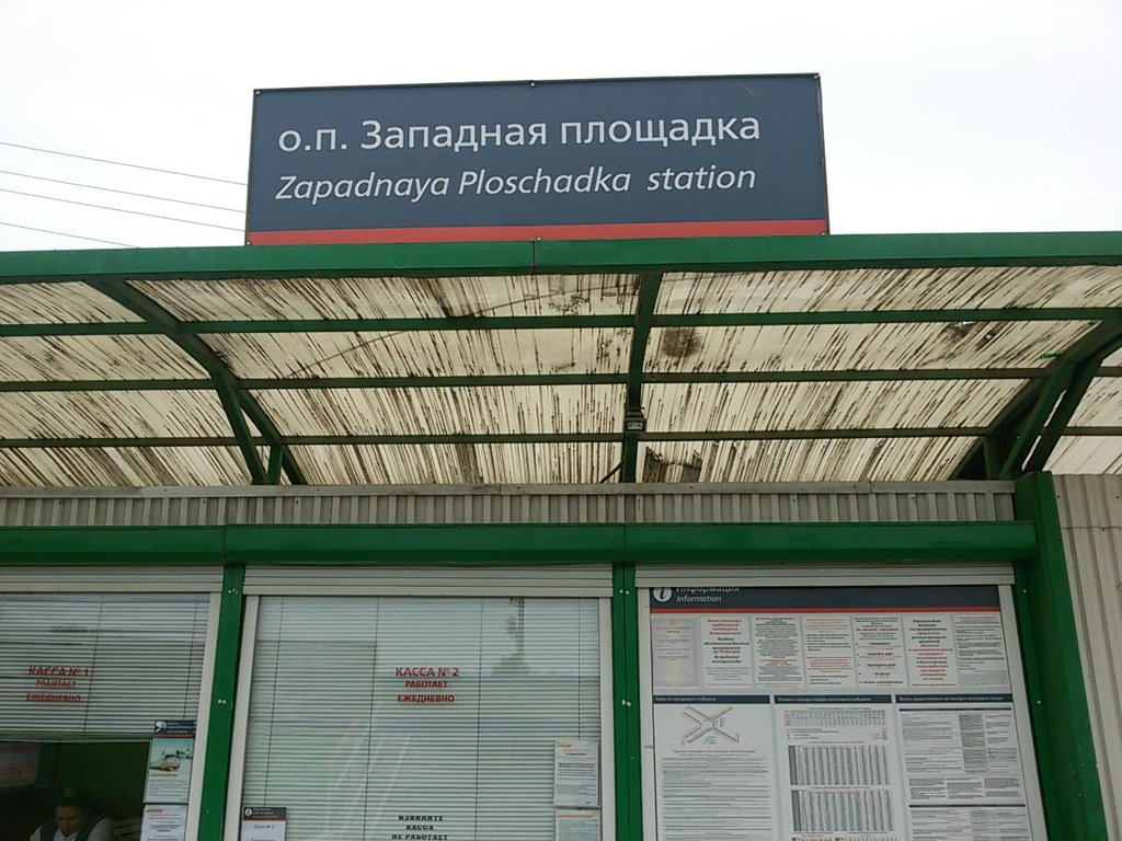 Омская пенсионерка не поняла, как оказалась в Новосибирске #Новости #Общество #Омск