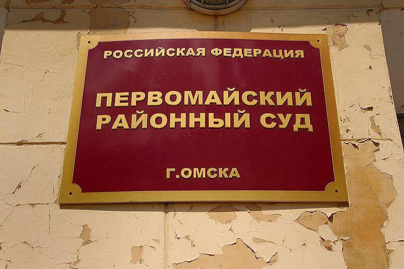 Омского наркокурьера посадили на 8 лет #Новости #Общество #Омск