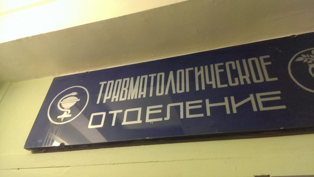 Больше четверти всех травм в Омской области получают дети #Новости #Общество #Омск