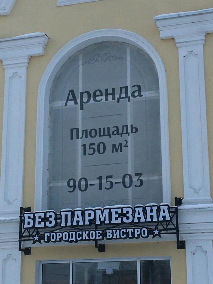 Омский бизнес сможет снизить арендную плату на год