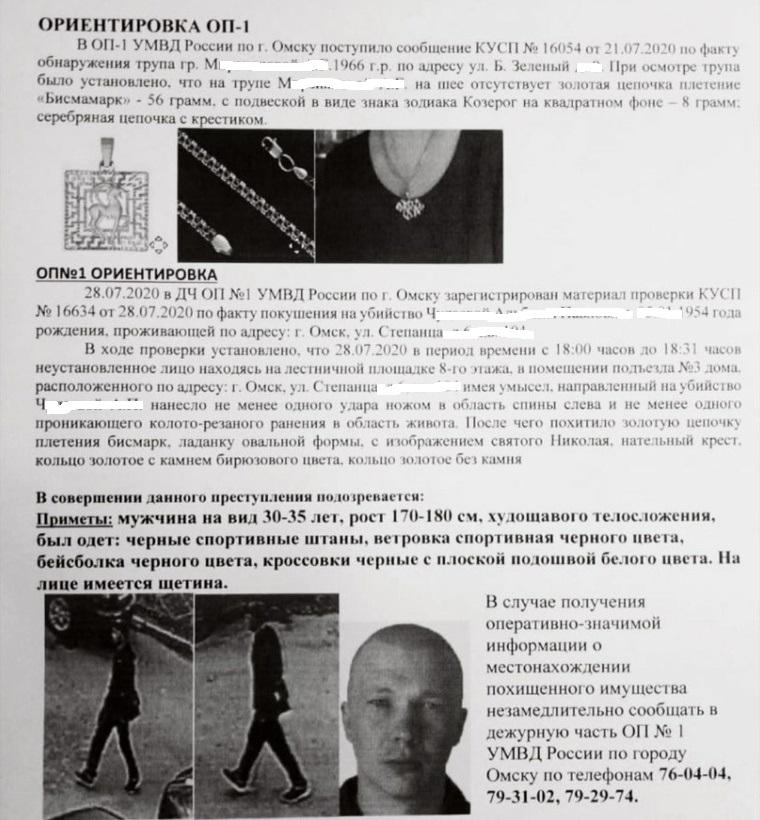 Следком просит омичей быть внимательными: на Левобережье нападают на женщин #Омск #Общество #Сегодня