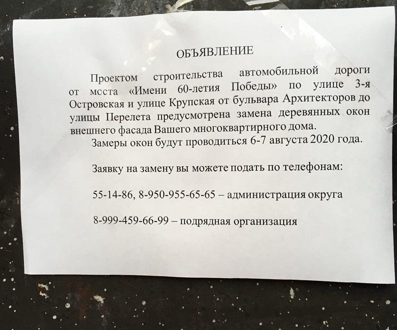 В Омске начали менять окна в домах у новой дороги #Новости #Общество #Омск