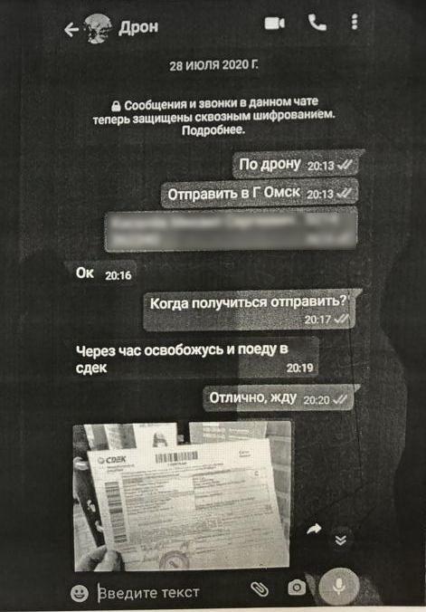 Омич поверил в сказку про квадрокоптер из Сочи и перевел мошеннику 23 тысячи #Омск #Общество #Сегодня