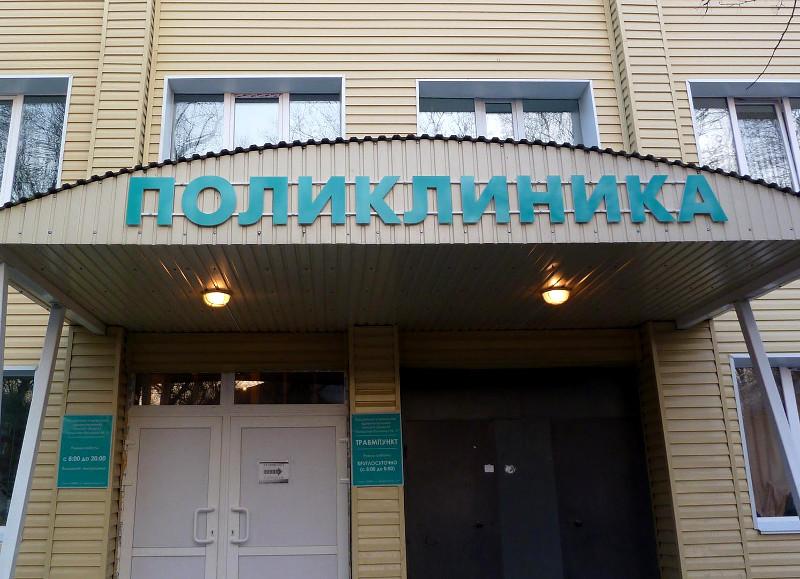 В Омске после ограничений по коронавирусу заработают все поликлиники #Омск #Общество #Сегодня