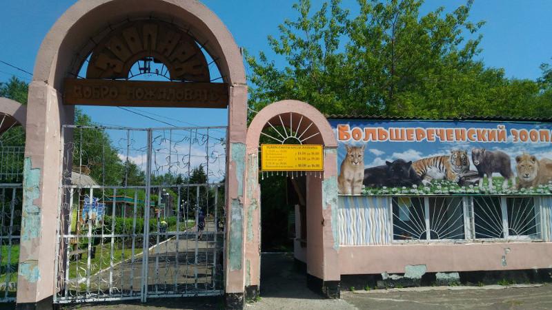 Большереченский зоопарк после карантина посетили 24 тысячи человек #Омск #Общество #Сегодня