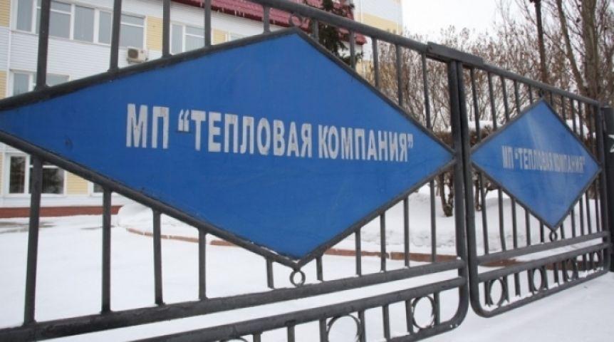 Омскую «Тепловую компанию» оштрафовали за повышение тарифа на 250 % #Новости #Общество #Омск