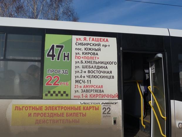 Еще один омский ребенок пострадал в маршрутке #Новости #Общество #Омск