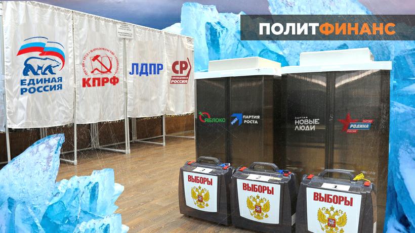 Лед тронулся, господа избиратели! #Омск #Общество #Сегодня