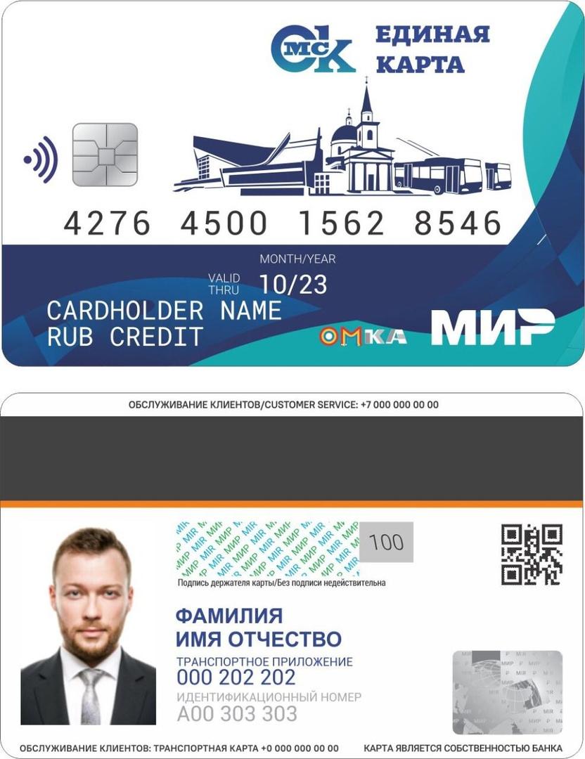 Именные чипированные транспортные карты появятся в Омске до лета #Новости #Общество #Омск