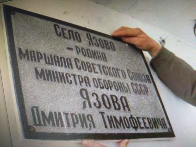 В Омской области увековечили память последнего Маршала Советского Союза #Омск #Общество #Сегодня