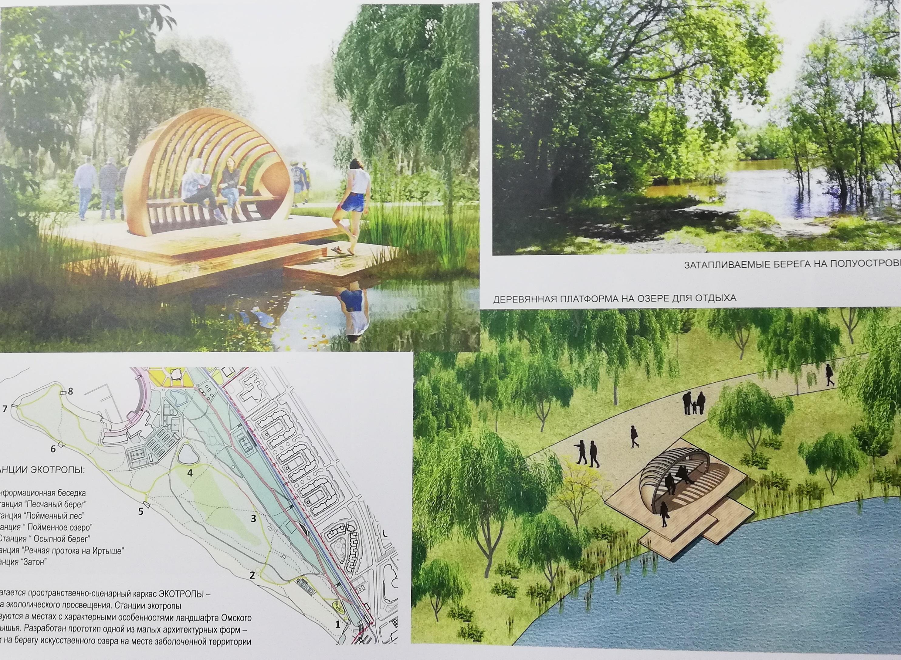 Сокин рассказал, как будут благоустраивать парк «Зеленый остров» #Новости #Общество #Омск