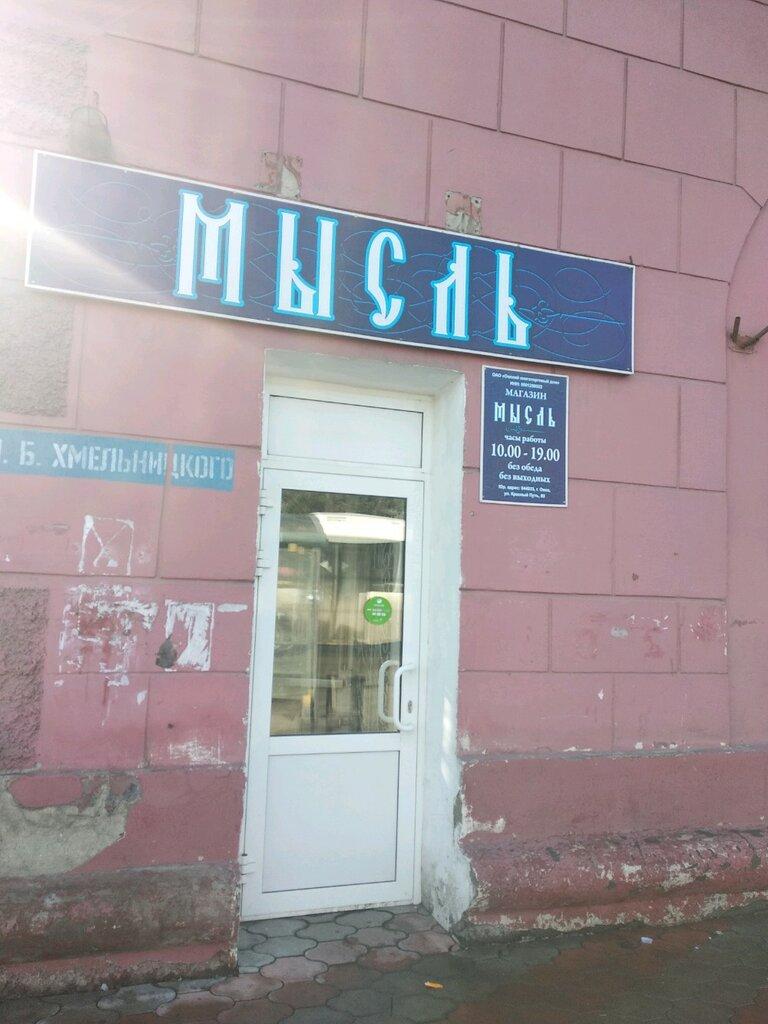 «Омский книготорговый дом», развивавший магазин «Мысль», выставили на продажу