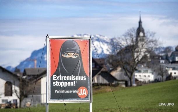 Швейцарцы поддержали запрет скрывать лицо в общественных местах
