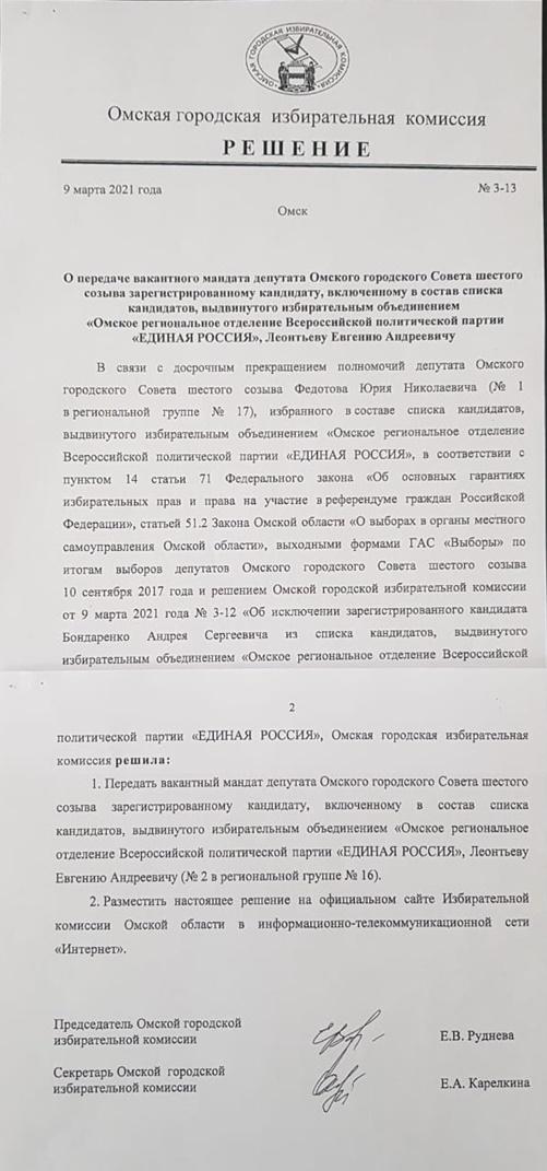 Омские единороссы определились, кому отдать мандат Федотова #Новости #Общество #Омск