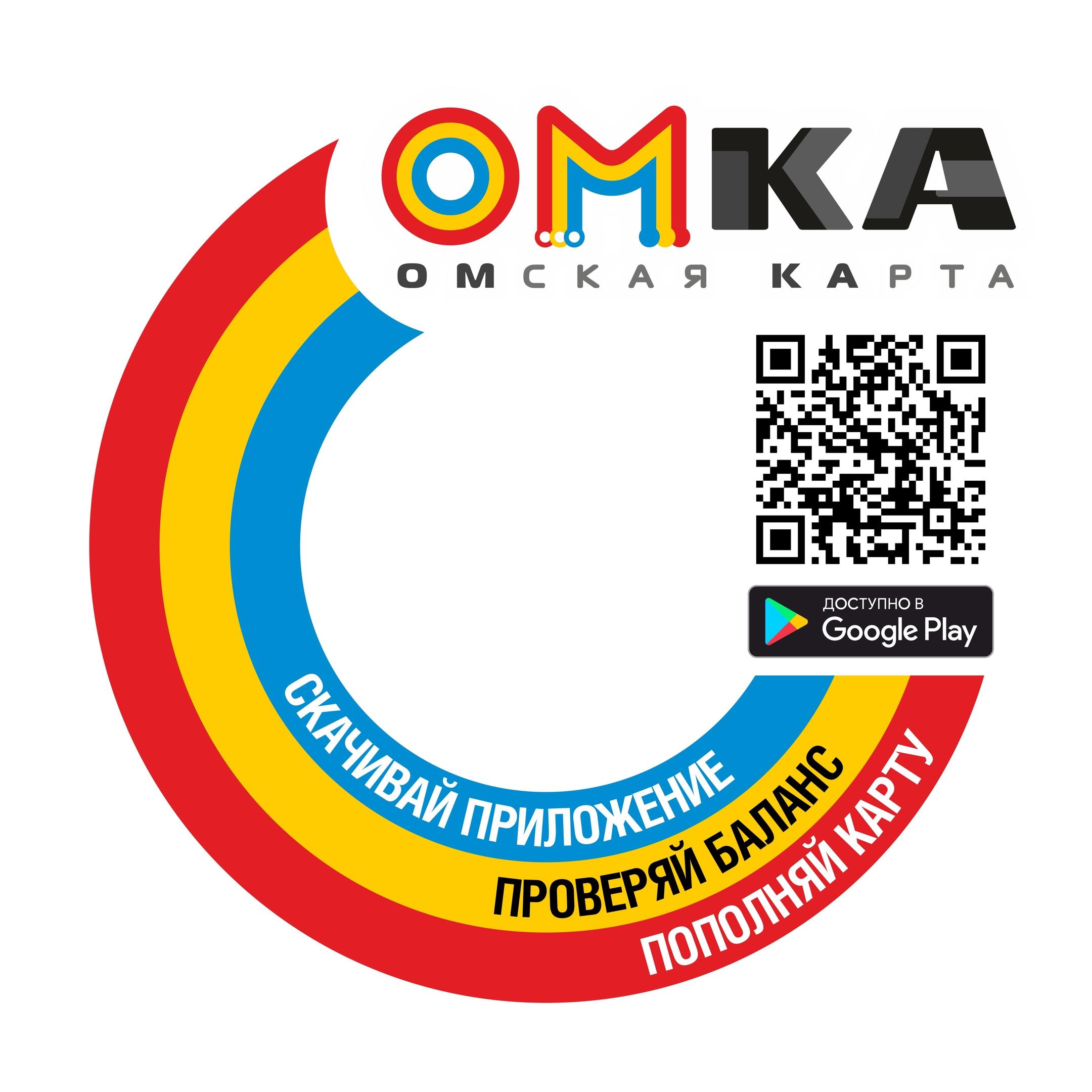 Для пополнения транспортных карт в Омске выпустили приложение #Новости #Общество #Омск