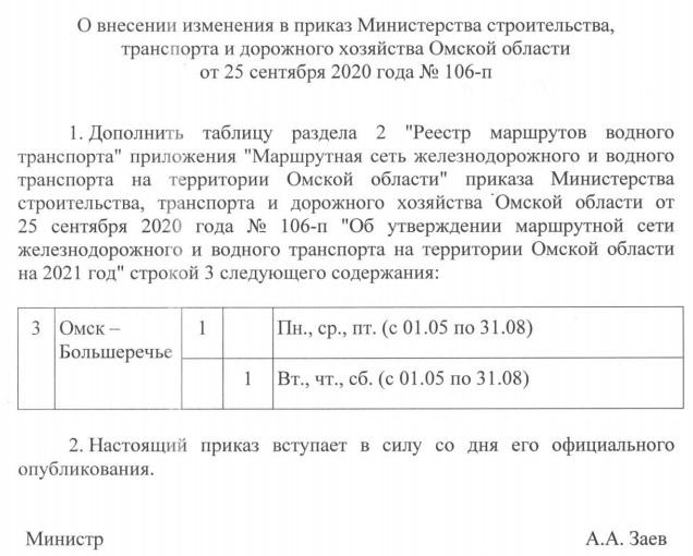 Стало известно, когда омичи смогут доехать до Большеречья на теплоходе #Омск #Общество #Сегодня