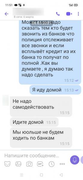 Омичку через Viber «развели» на 260 тысяч #Омск #Общество #Сегодня