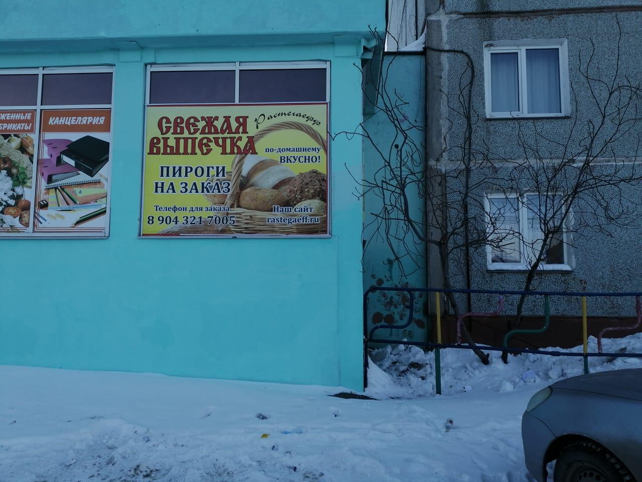 В Омске на месяц закрыли пекарню «Растегаефф» #Омск #Общество #Сегодня