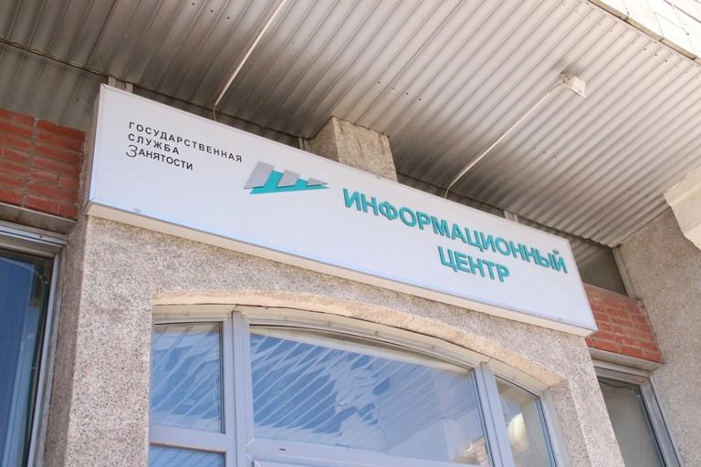 Из-за ковида омичи в 3 раза чаще обращались в службу занятости #Омск #Общество #Сегодня