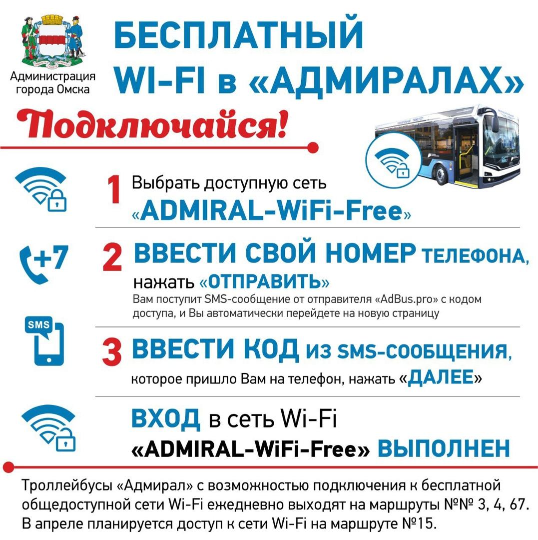 Как омичам настроить интернет в новых «Адмиралах»? #Новости #Общество #Омск