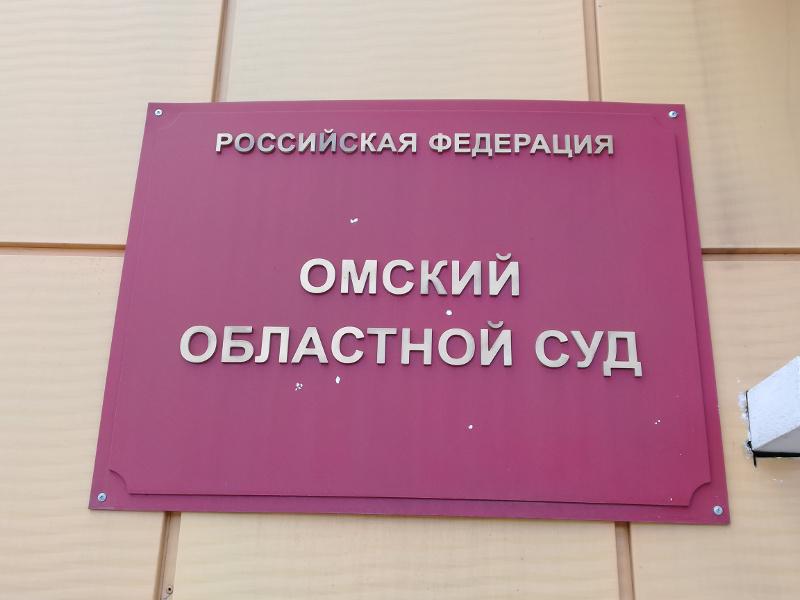 В Омске «заминировали» областной суд #Новости #Общество #Омск