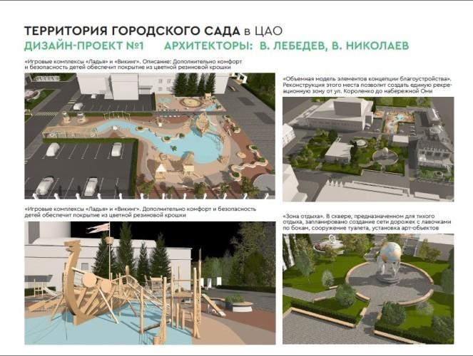 Сквер возле омского ТЮЗа будут благоустраивать два года #Новости #Общество #Омск