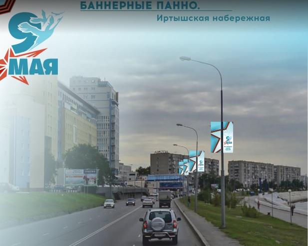 В Омске утвердили концепцию праздничного оформления города к 9 Мая #Новости #Общество #Омск