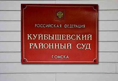 Омского бизнесмена, который скрыл налогов на 100 млн, оштрафовали на 360 тысяч