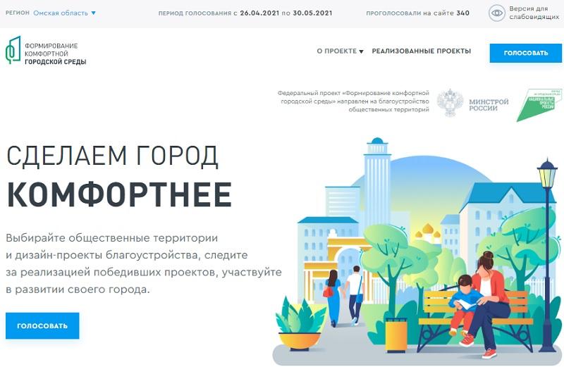 Проекты для благоустройства Омска будут выбирать до лета #Омск #Общество #Сегодня