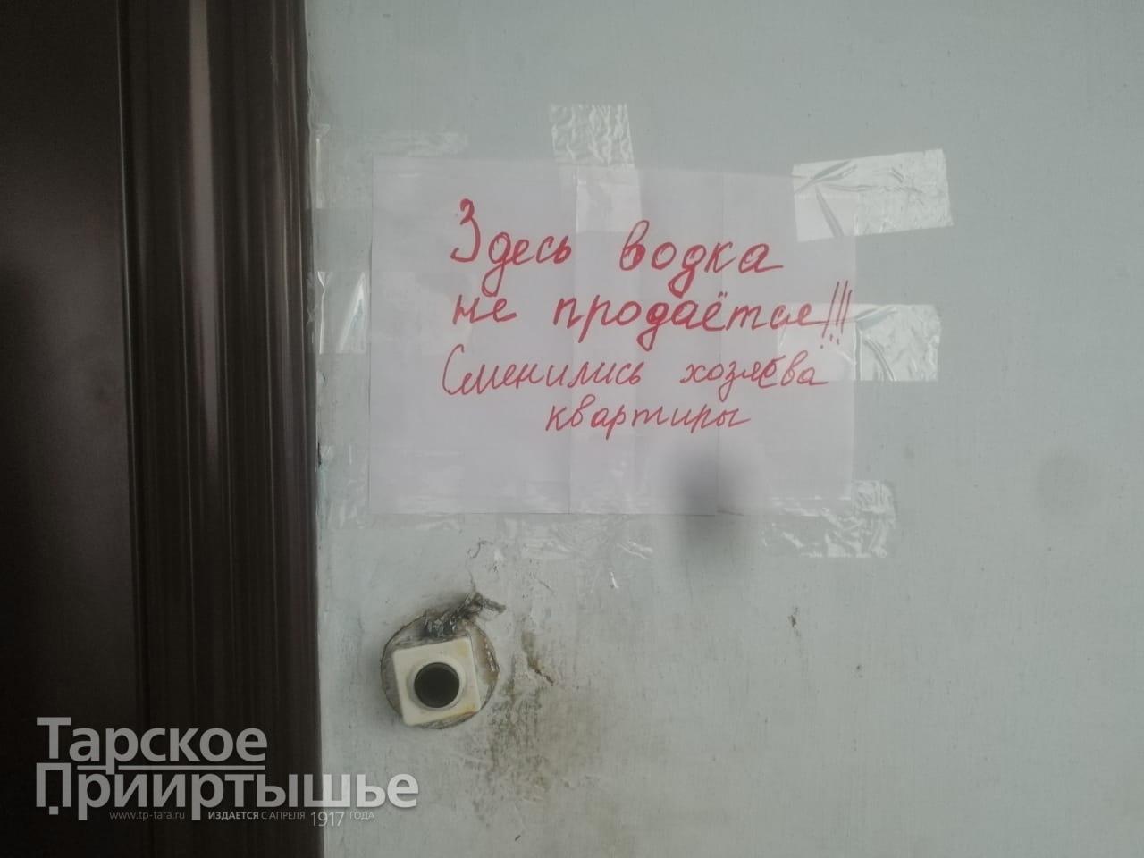 Жители Тары купили квартиру, и к ним теперь по ночам ходят за водкой #Омск #Общество #Сегодня