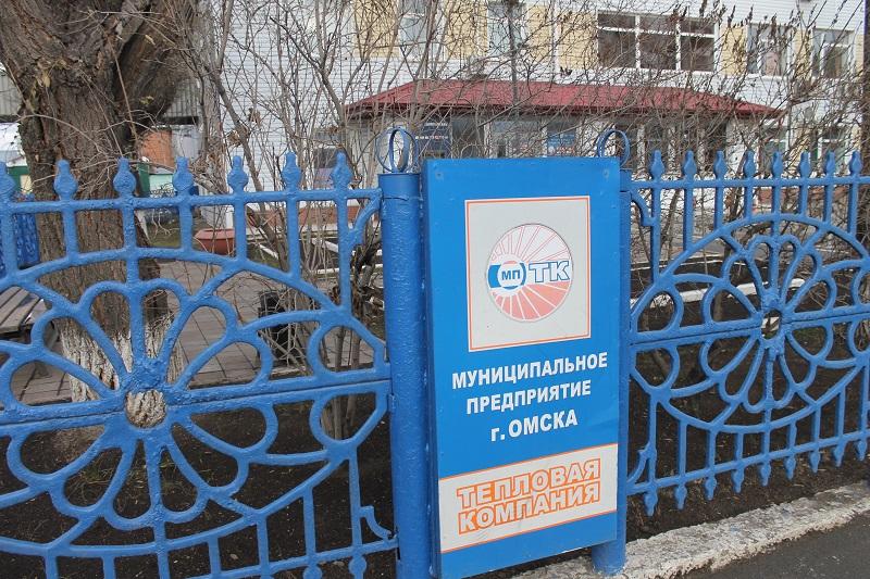 «Тепловой компании» Омска нашли временного директора