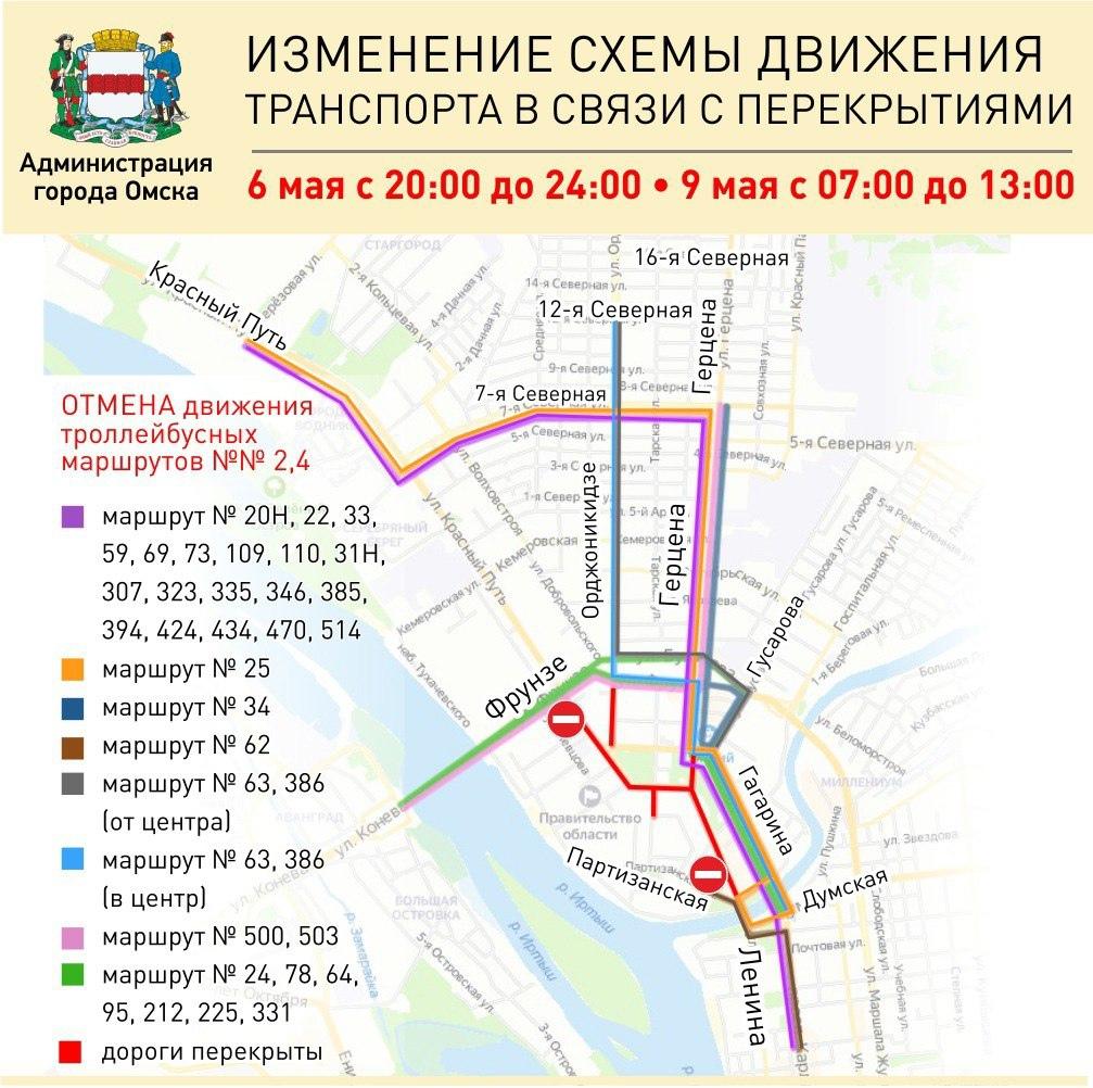 Из-за перекрытия движения 9 мая изменятся маршрутки десятков автобусов #Омск #Общество #Сегодня