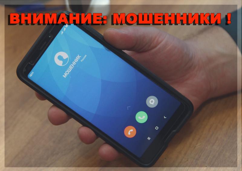 Экс-сотрудник МВД рассказал, как можно быстро разоблачить телефонных мошенников #Новости #Общество #Омск