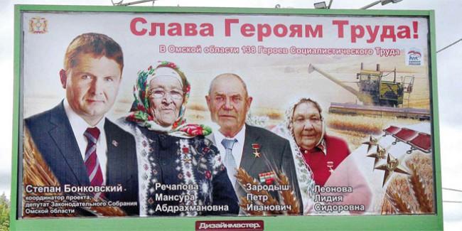 Новое руководство омского фонда имени Манякина обошлось без Героев Соцтруда #Омск #Общество #Сегодня