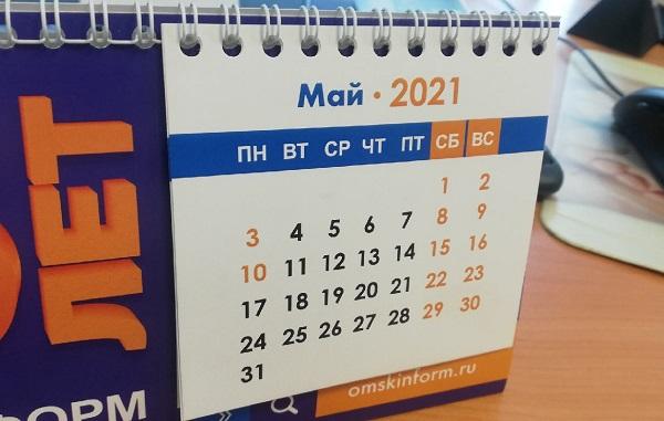 Майских каникул в 2022 году не будет – Минтруд #Новости #Общество #Омск