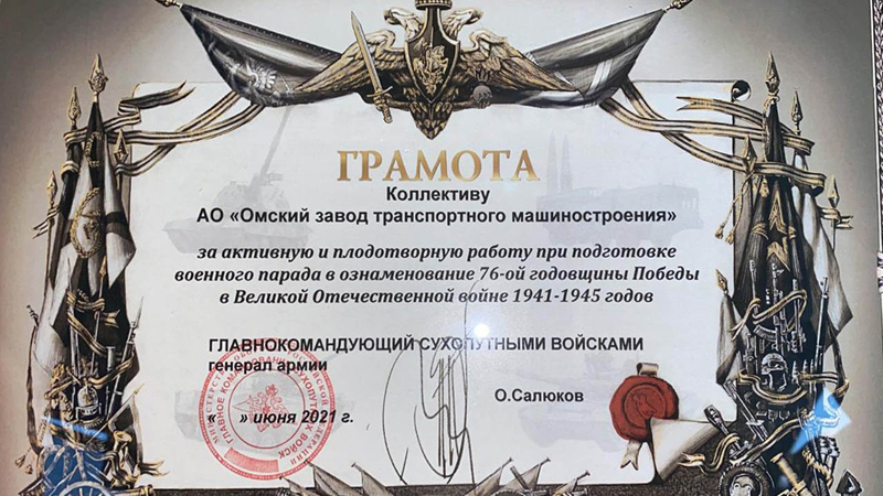 Омсктрансмаш наградили за подготовку к параду Победы