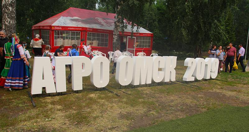 «Агро-Омск-2021» пройдет с шашлыками, медом и ВИПами #Омск #Общество #Сегодня