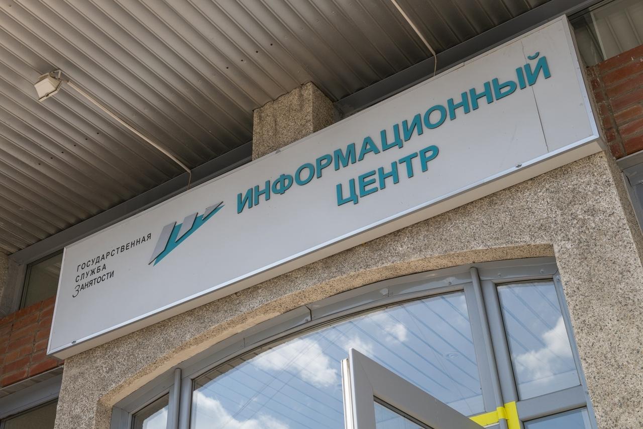 C омички через суд требуют пособия по безработице за 5 месяцев #Омск #Общество #Сегодня
