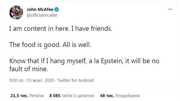 Найденный мертвым Макафи оставил сообщение на случай смерти