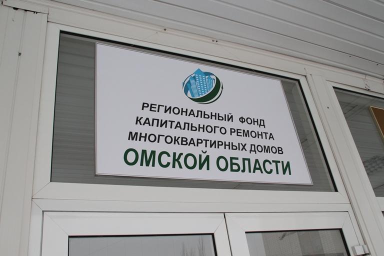 Омичи смогут получать электронные квитанции за капремонт #Омск #Общество #Сегодня