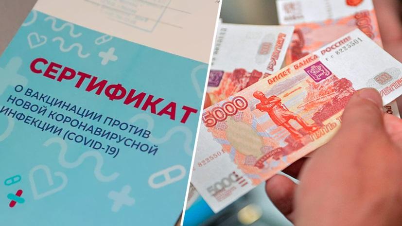 Омичей призвали не покупать сертификаты о вакцинации #Новости #Общество #Омск
