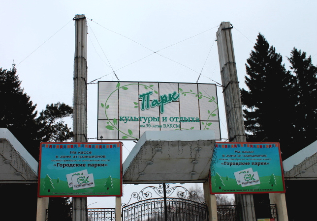 Р' главном парке РћРјСЃРєР° сгорело кафе #Омск #Общество #Сегодня