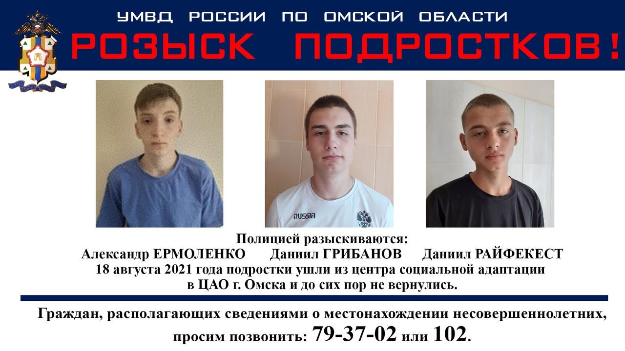 В Омске ищут сбежавших подростков #Омск #Общество #Сегодня