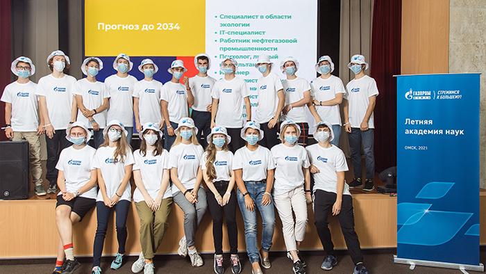Омский НПЗ открыл для школьников Летнюю академию наук