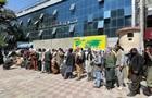 В Кабуле возобновляют работу банки