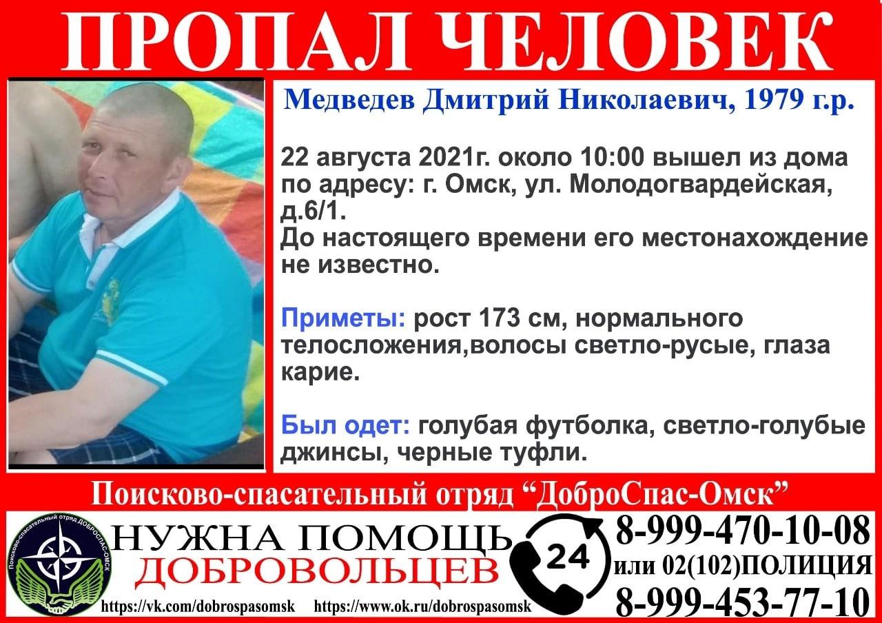 На Московке в Омске пропал Дмитрий Медведев #Новости #Общество #Омск